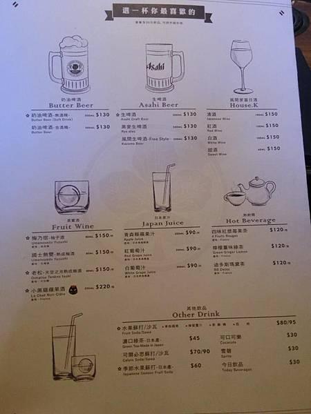 飲料單3.jpg