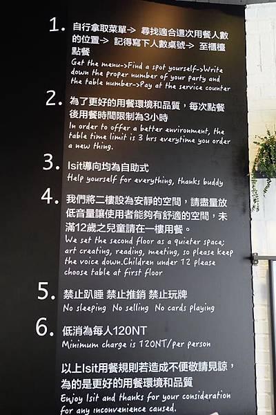 用餐規則.jpg