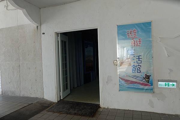 遊艇生活館.JPG