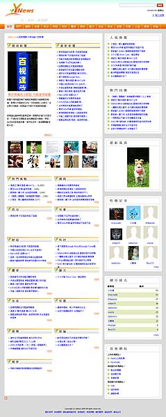 yNews - 玩‧你的‧新聞網.png
