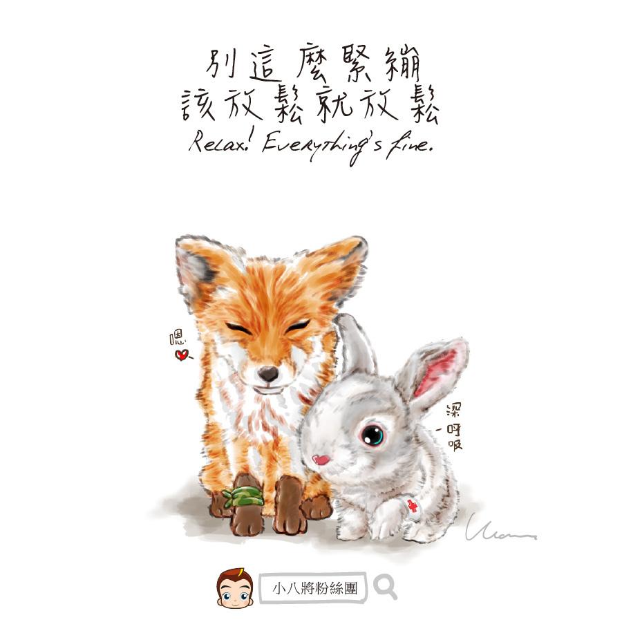 狐狸放輕鬆