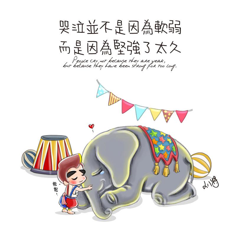 小八將與馬戲團小象