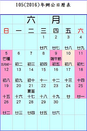 2016行事曆2016行事曆