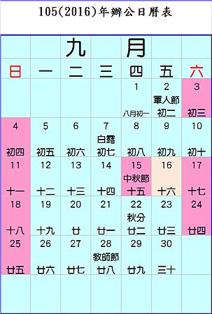 2016行事曆