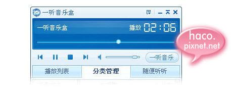 一聽音樂盒2.0.3版
