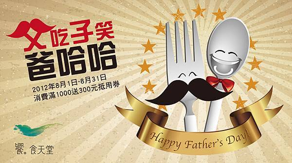 饗食天堂-Happy Father