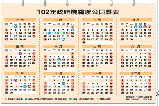 九月放假安排表_102年辦公日曆表已會商敲定 春節確定為九天