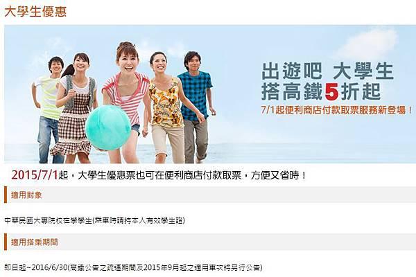 台灣高鐵-大學生搭高鐵5折起 可於超商取票