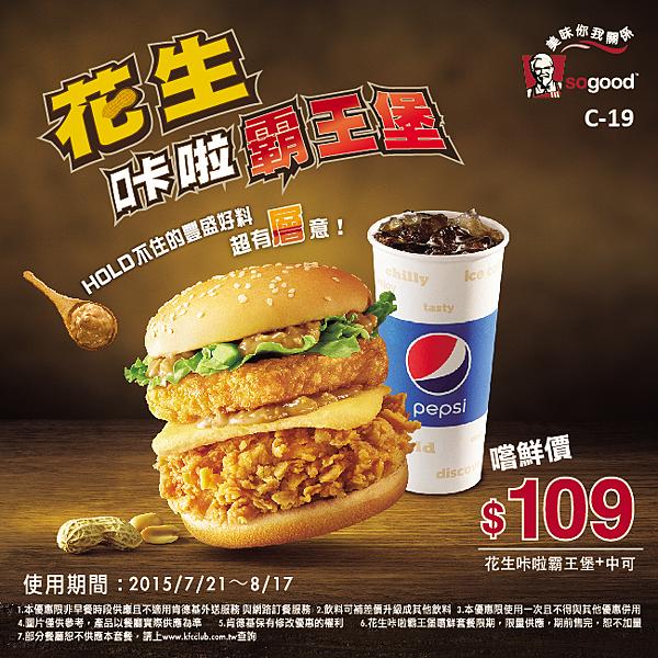 肯德基-花生咔啦霸王堡 套餐嚐鮮價109元