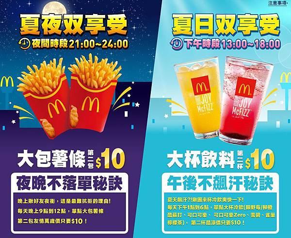 麥當勞-夏日雙享受 大薯大飲第二件10元