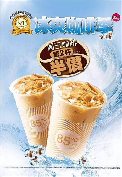 85度C-週五咖啡日 中大杯咖啡第二件半價