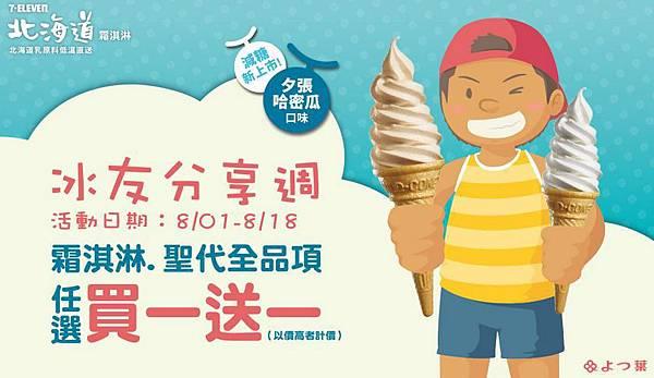 7-11超商-冰友分享週 霜淇淋/聖代買一送一