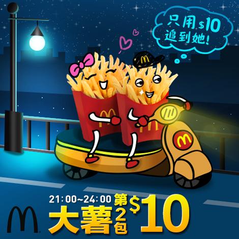 麥當勞-每晚9點~12點 大薯第2包只要10元
