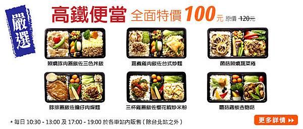 台灣高鐵-嚴選高鐵便當 特價只要100元