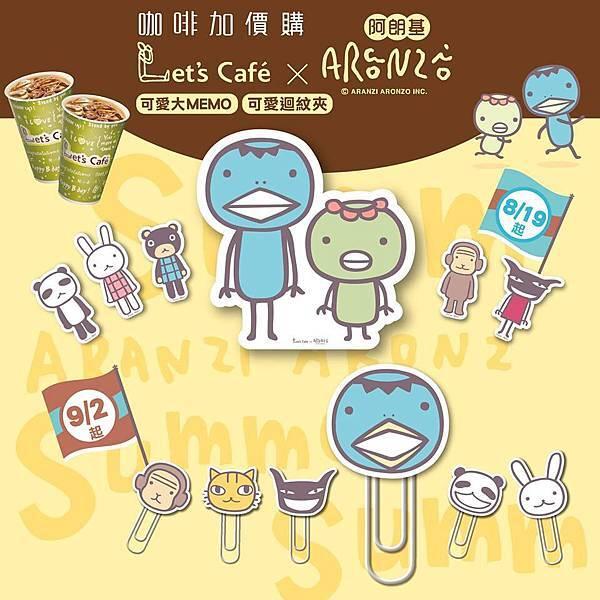 全家超商-可愛大MEMO/迴紋夾  2杯Let's Café加價購