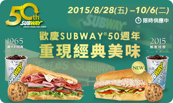 Subway-鮪魚培根潛艇堡  經典美味限定供應