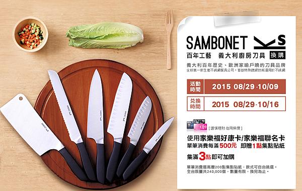 家樂福-Sambonet刀具組 集點加價購