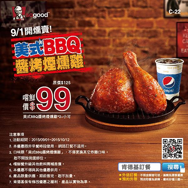 肯德基-美式BBQ醬烤煙燻雞 嚐鮮套餐$99元