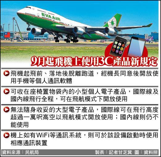 明起搭國籍客機 可全程免關手機
