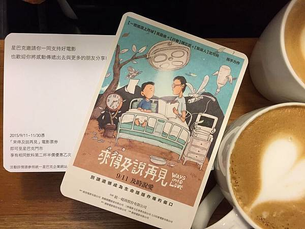 星巴克-支持好電影「來得及說再見」 憑票券第二杯半價