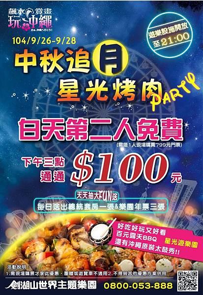 劍湖山-白天第二人免費 下午三點通通100元