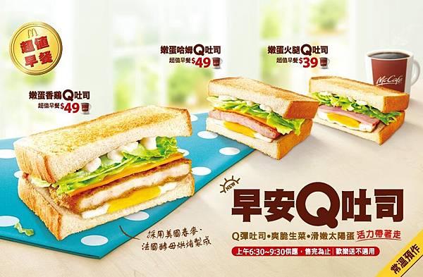 麥當勞-早安Q土司 搭配飲料只要39元起