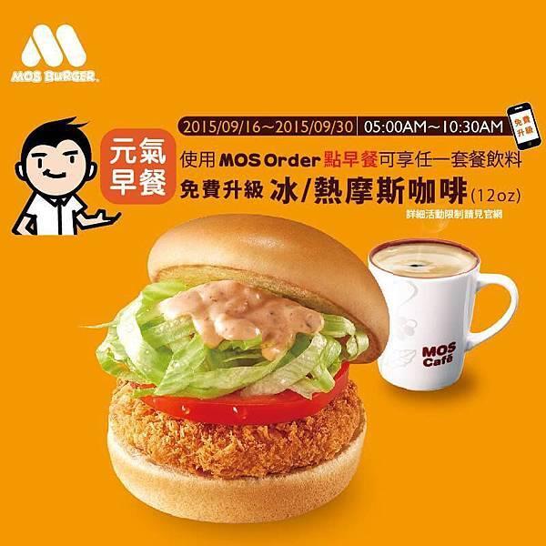 MOS 摩斯漢堡-使用APP點購早餐套餐 免費升級摩斯咖啡