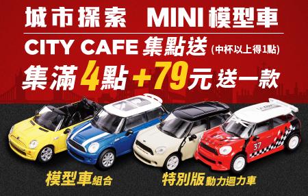 7-11超商-CITY CAFE集點加價購 MINI COOPER模型車