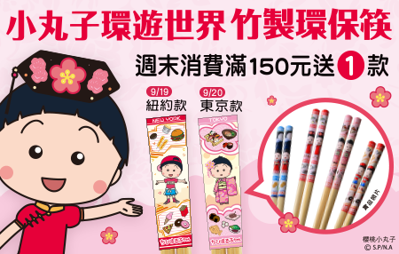 7-11超商-週末消費滿150元 送小丸子竹製環保筷
