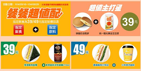 全家超商-餐餐超值配 指定鮮食+飲料只要39元