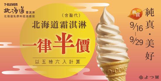 7-11超商-北海道霜淇淋 一律半價優惠