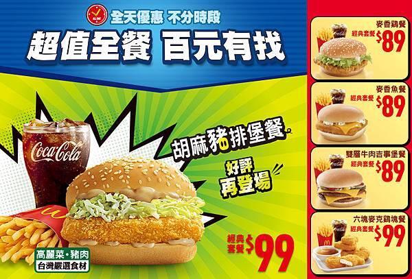 麥當勞-超值全餐百元有找 豬排堡套餐99元