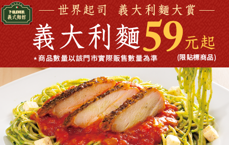 7-11超商-義大利麵大賞 貼標商品59元起