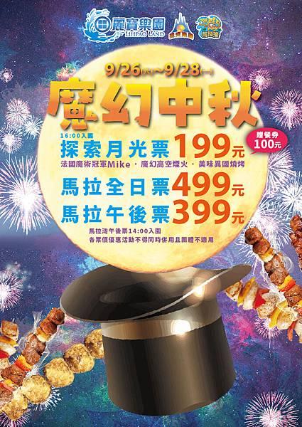 麗寶樂園-魔幻中秋烤肉趴 月光票只要199元