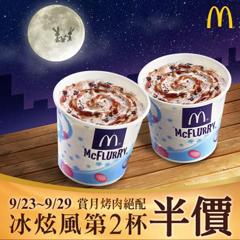 麥當勞-冰涼濃醇絕配烤肉  冰炫風第2杯半價