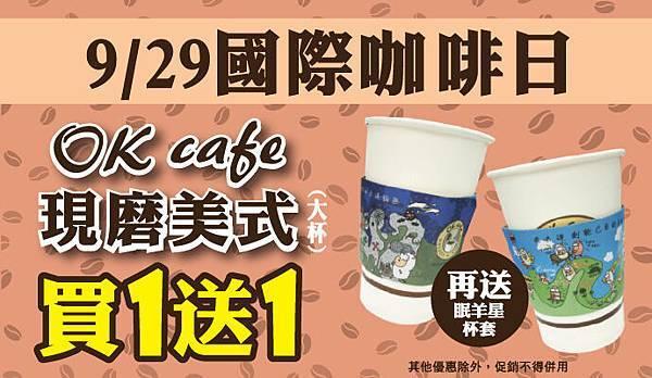 OK超商-9/29咖啡日  美式大杯買一送一