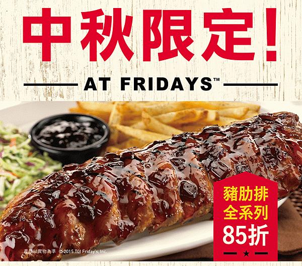 Fridays-中秋節限定 豬肋排全系列85折