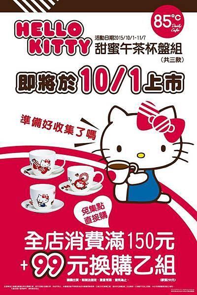 85度C-滿額換購Hello kitty甜蜜午茶杯盤組