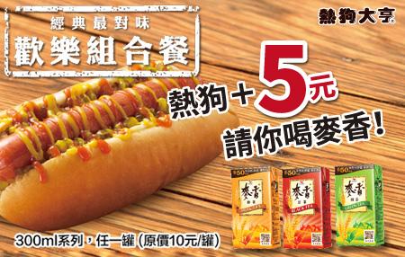 7-11超商-歡樂組合餐 買熱狗加5元送麥香
