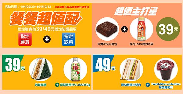 全家超商-餐餐超值配 指定鮮食加飲料39元起