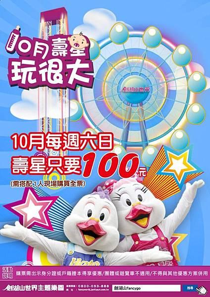 劍湖山世界-10月壽星玩很大 週六日只要100元