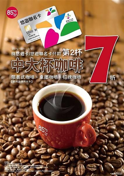85度C-持悠遊卡消費 中大杯咖啡第二杯7折
