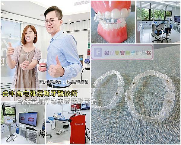 台中南屯區雅緹斯牙醫診所(有附設兒童牙醫)
