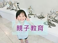 親子教育1.JPG