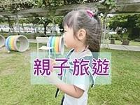 親子旅遊1.JPG