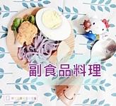副食品料理1.JPG