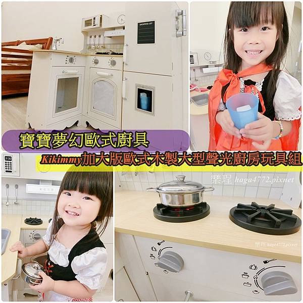 木製廚房玩具│kikimmy加大版歐式木製大型聲光廚房玩具組