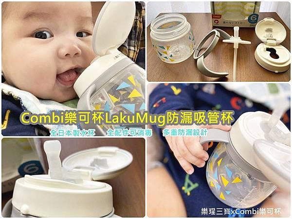 Combi樂可杯Combi樂可杯LakuMug防漏吸管杯系列-13