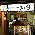 Kaneyo鰻魚飯