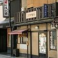 京都老街景